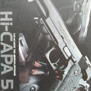 【値下げ】マルイ Hi-CAPA 5.1