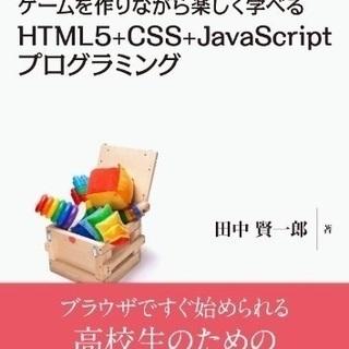 【初心者~経験者:必要なのは好奇心だけ】プログラミングスクール Future Coders − 神奈川県