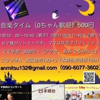 ハロウィンイベント🎃大人無料 子供500円  ハンドベル体験あり ...
