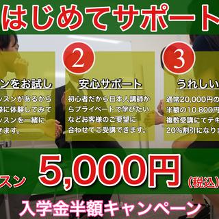 お試しキャンペーン 3回5,000円で英会話教室デビュー!
