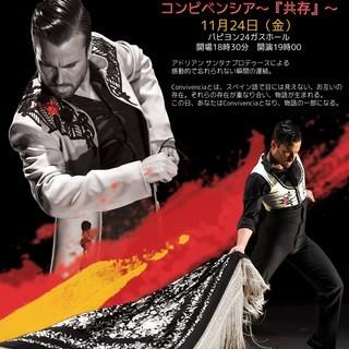 コンビベンシア〜『共存』〜・フラメンコ福岡公演