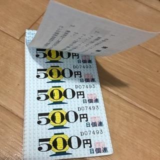 都内個人タクシークーポン1万円分を7000円で!