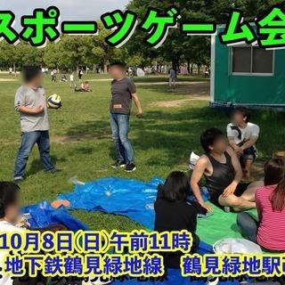 【会費:0円】大阪スポーツゲーム会