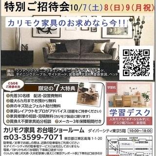 ★10/7(土)8(日)9(月祝)カリモク家具 お台場ショールーム...