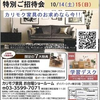 ★10/14(土)15(日)カリモク家具 お台場ショールーム『秋の...