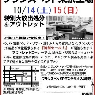 ★10/14(土)15(日)フランスベッド東京工場『ベッド&ソファ...