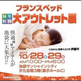 ★10/28(土)29(日)フランスベッド・池袋 サンシャインシテ...