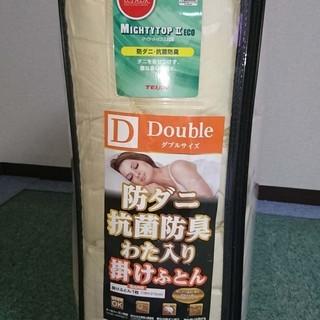ダブルかけ布団 (190cm×210cm) 防ダニ・抗菌防臭加工