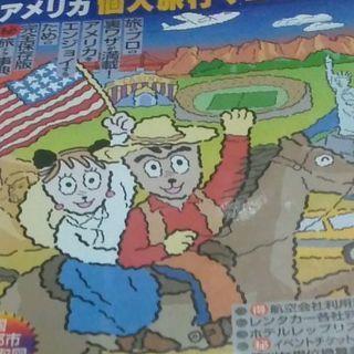 地球の歩き方 旅マニュアル252「アメリカ個人旅行マニュアル」