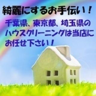 【エアコンクリーニング】 ☆千葉・東京・埼玉のハウスクリーニング☆...