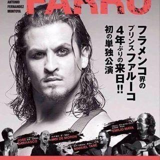 EL FARRU 東京公演