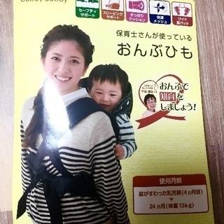 新品同様☆おんぶ・抱っこ紐