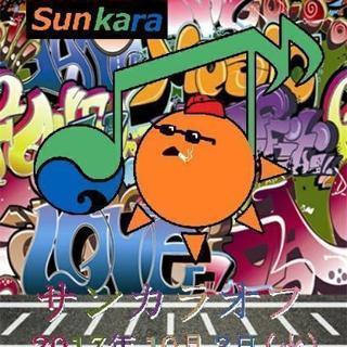 浜松カラオケオフ会、毎月やってます!浜松のカラオケ好きは全員集合!!
