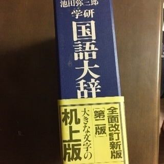 辞書^o^国語大辞典