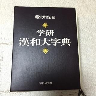 辞書^o^漢和大字典