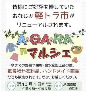 10/1(日)海南駅前『A・GA・...