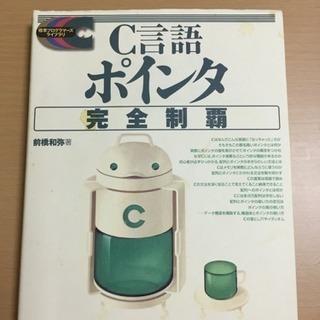 C言語ポインタ完全制覇