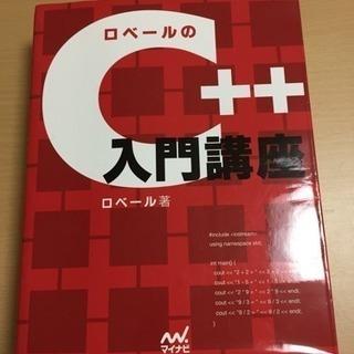 C++入門講座(値下げ)