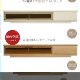 【日本製 完成品 使用期間1年未満】テレビボード