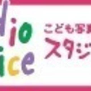 【半額クーポン】スタジオアリス
