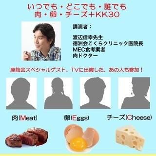 MEC食東京講演会。 渡辺信幸講演会&座談会 in 東京。 座談会...