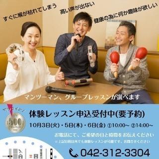 500円★カラオケ教室体験