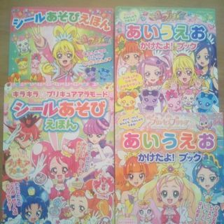 プリキュアの本4冊セット あいうえおブック