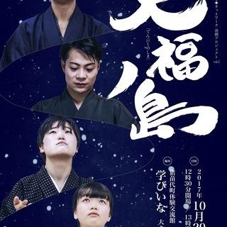 はっぴーあいらんど☆ネットワーク演劇プロジェクトvol.2 天福ノ...