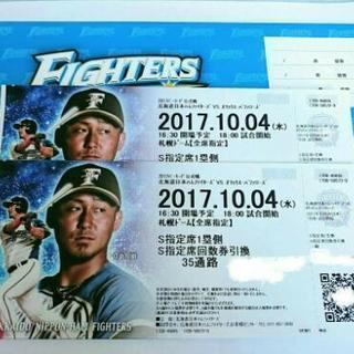 10/4 最終戦!良席S指定席!ペア2枚 ファイターズ チケット