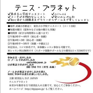 武蔵小杉駅近く🎾東住吉小学校テニスコートで本格テニススクール❗️...