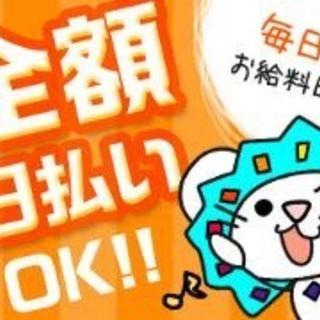 日給8000円、11月末までの短期軽作業アルバイト募集!
