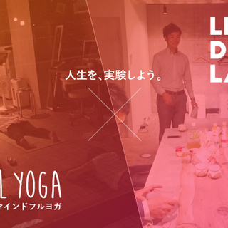 【人生を、実験しよう】10/24 マインドフルヨガ × Life ...