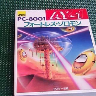 PC8001用 ゲームソフト フォートレスソロモン 中古品