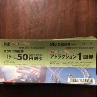 【お得】東京ドームシティアトラクション チケット11枚セット