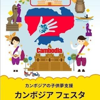 カンボジアフェスタinKYOTO