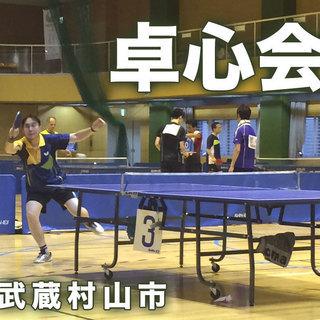 武蔵村山で卓球やりたい人いませんか? 初心者歓迎します。中高年メ...