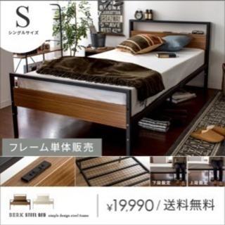 【新品】北欧風ベッドフレーム
