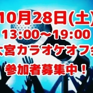 10月28日(土)❣️大宮カラオケオフ会❣️参加者募集中❗️