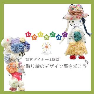 エコマコ 「ハロウィン」貼り絵ワークショップ開催☆