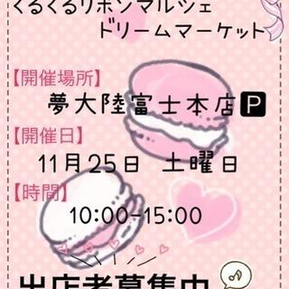 くるくるリボン🎀マルシェ ドリームマーケット 11月25日