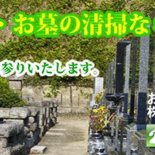 🔴お墓参り代行・お墓掃除・草刈り代行 八柱霊園・市川霊園 関東対応します