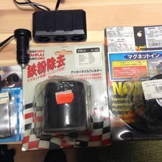 オイルフイルター2個とシュガーソケットとアルミテープ