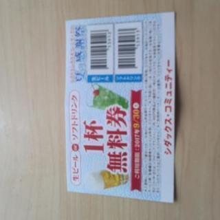 カラオケシダックス飲み物無理1枚と食事券スタンプカードです。