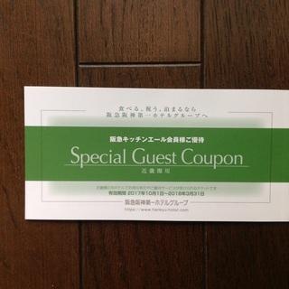 ホテルレストラン割引券【バラ売り可】