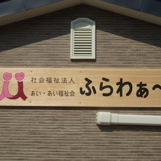安心の夜勤2名体制のグループホーム!未経験・無資格OK !チームワ...