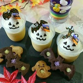 パティシエのお菓子講座☆可愛い!美味しい!かぼちゃプリンを作ろう♪