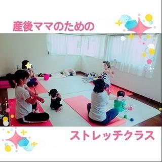 ✨産後ママのためのストレッチ講座✨