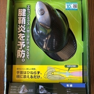 エルゴレーザーマウス  未使用品
