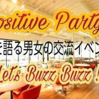 【受付終了】『Positive Cafe』~あなたの夢は何ですか?...