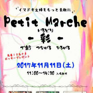 ■堺東■イマドキ主婦を、もっと素敵に✨Petit Marche -...